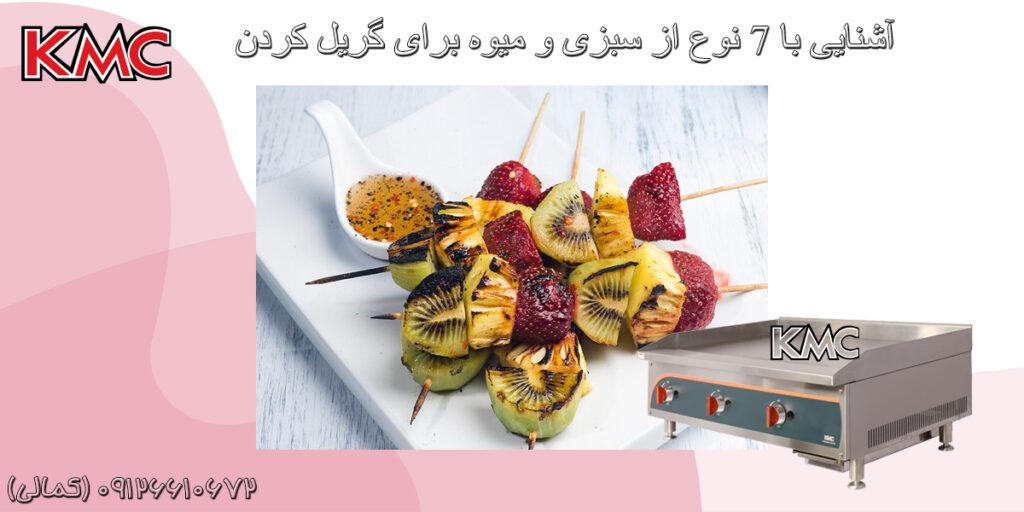 آشنایی با 7 نوع از سبزی و میوه برای گریل کردن