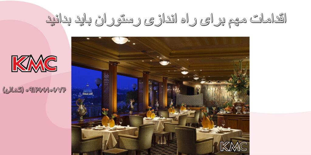 اقدامات مهم برای راه اندازی رستوران باید بدانید - 09126610672