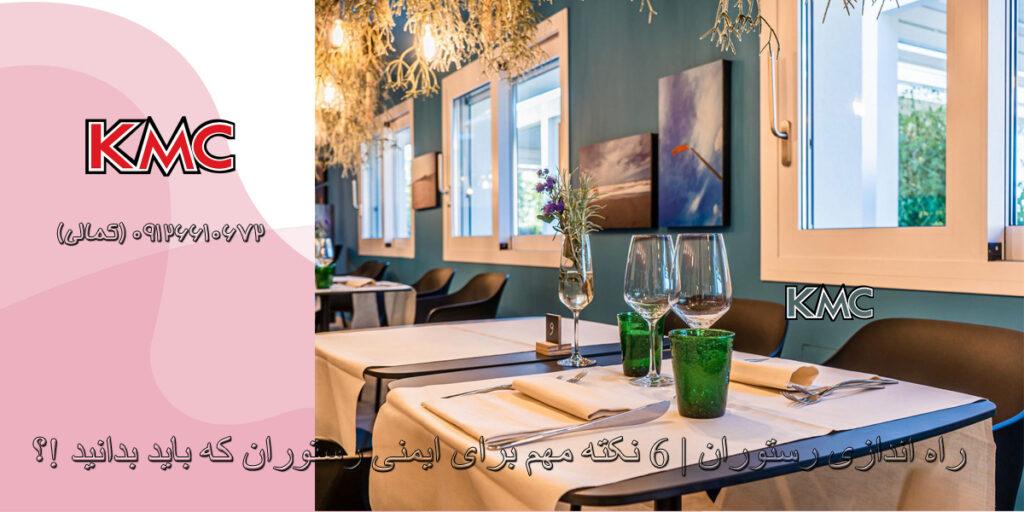 راه اندازی رستوران | 6 نکته مهم برای ایمنی رستوران که باید بدانید !؟