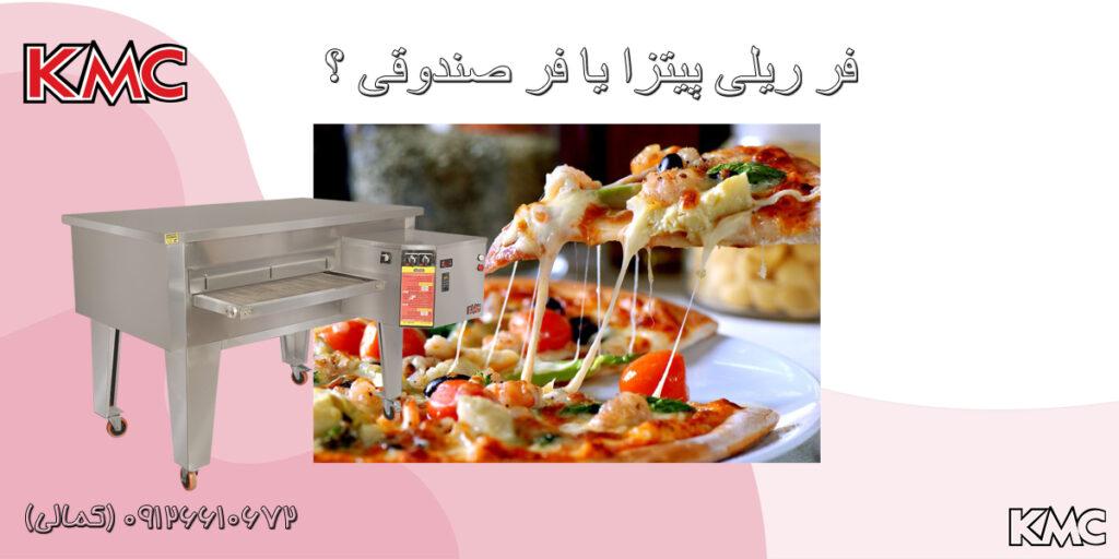 فر پیتزا ریلی یا فر پیتزا صندوقی؟