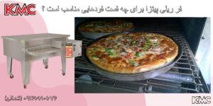 فر ریلی پیتزا برای چه فست فودهایی مناسب است ؟