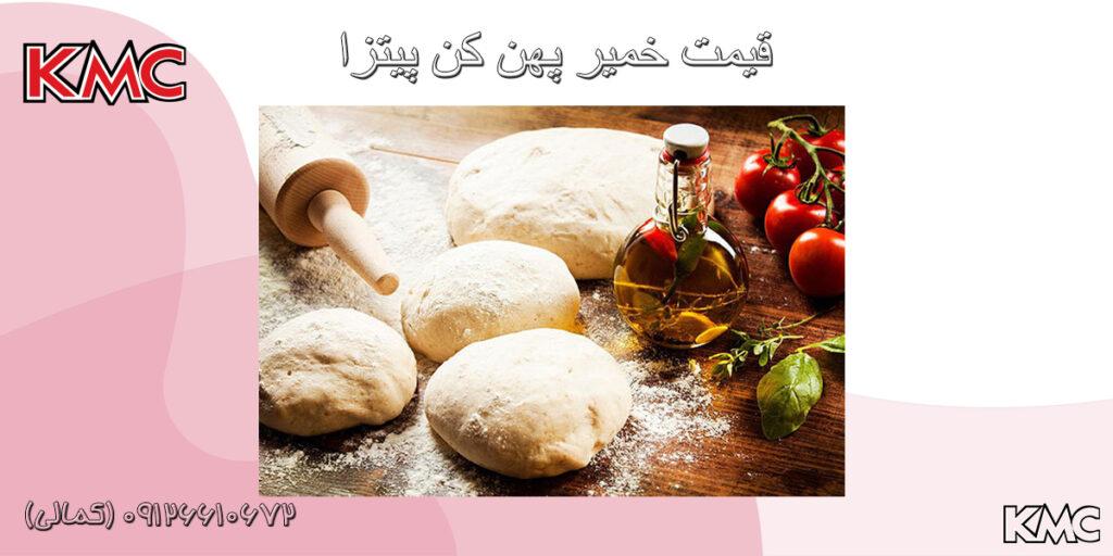 قیمت خمیر پهن کن پیتزا | ۰۹۱۲۶۶۱۰۶۷۲